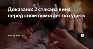 Вино при похудении: какой алкоголь менее калорийный при диете, что лучшее выбрать — красное или белое, сухое или сладкое