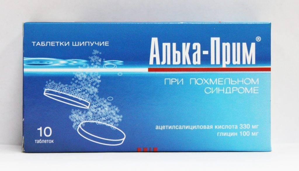 Аспирин от похмелья: дозировка, помогает ли шипучий