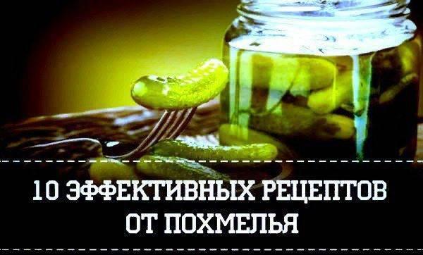 Топ-10 народных средств от похмелья