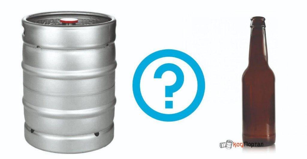 Сколько хранится разливное пиво в пластиковой бутылке и в кегах