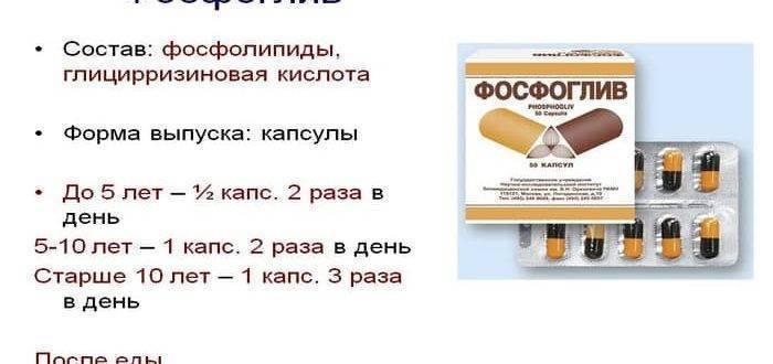 Совместимость препарата Фосфоглив с алкогольными напитками