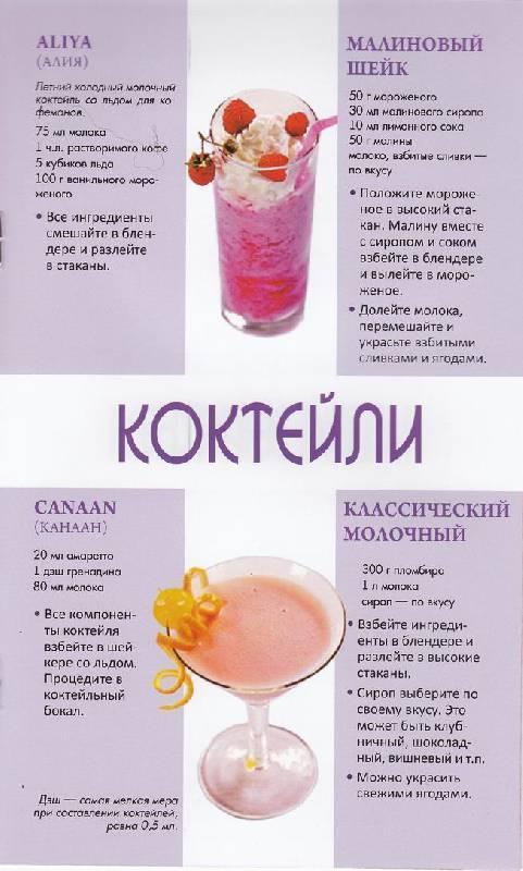 Молочный коктейль по госту