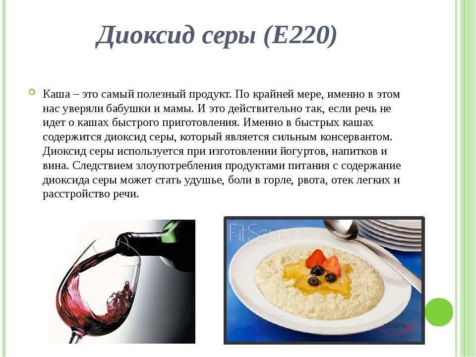 Влияние на организм диоксида серы в вине