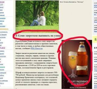 Законы о распитие пиво | frostrealty.ru