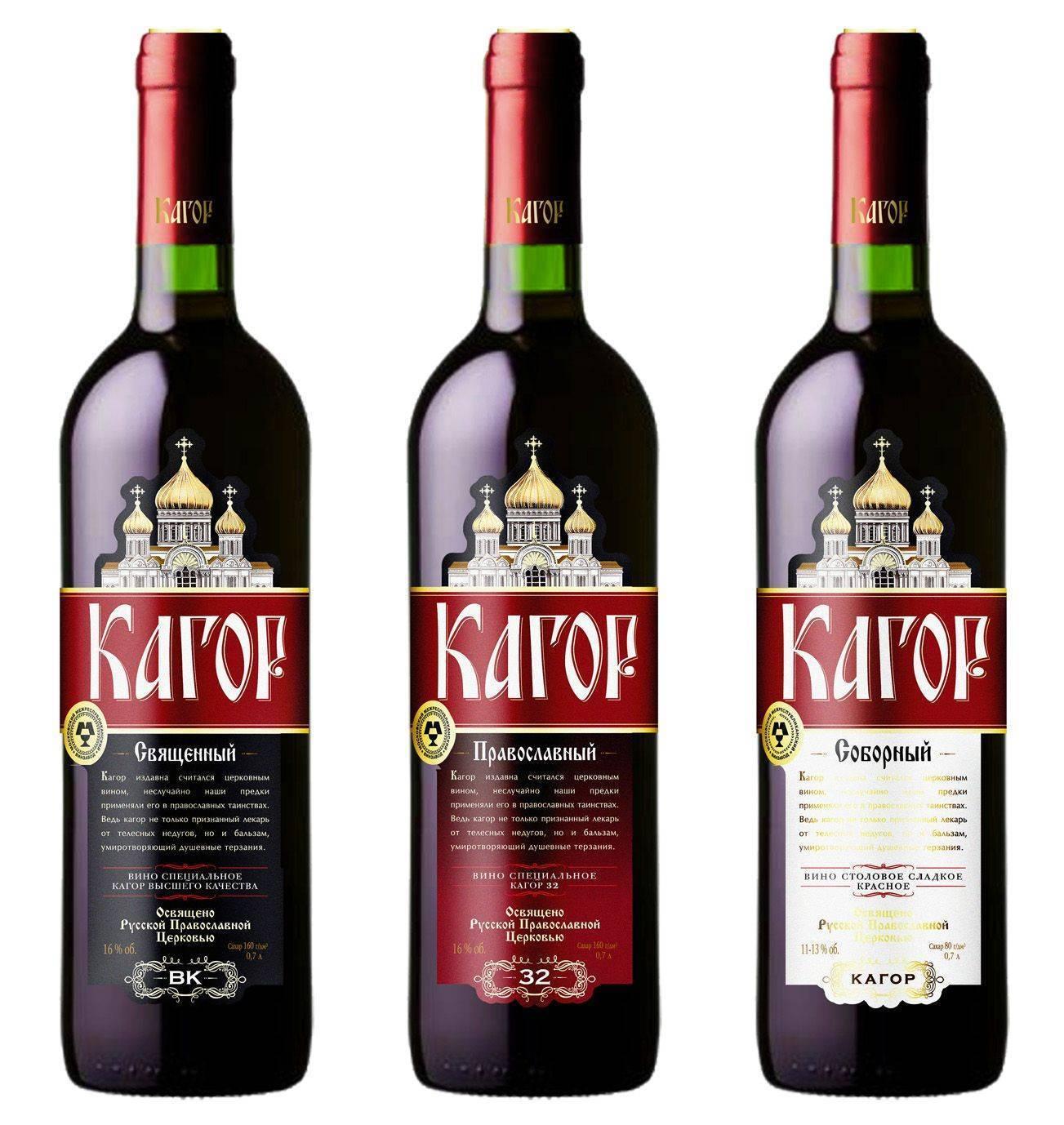 """Вино кагор - полезные свойства """"церковного"""" напитка"""