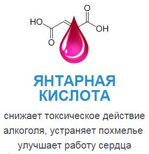 Янтарная кислота от алкоголя: инструкция по применению после похмелья