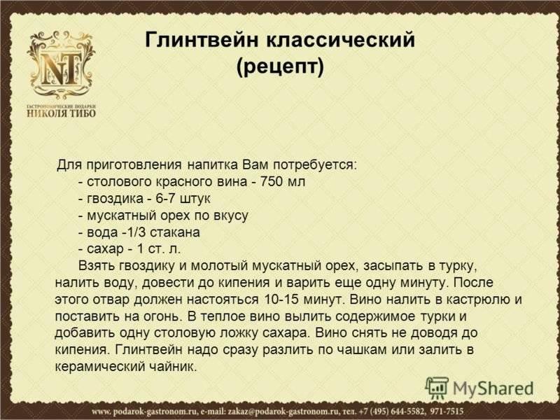 Глинтвейн (66 рецептов с фото) - рецепты с фотографиями на поварёнок.ру