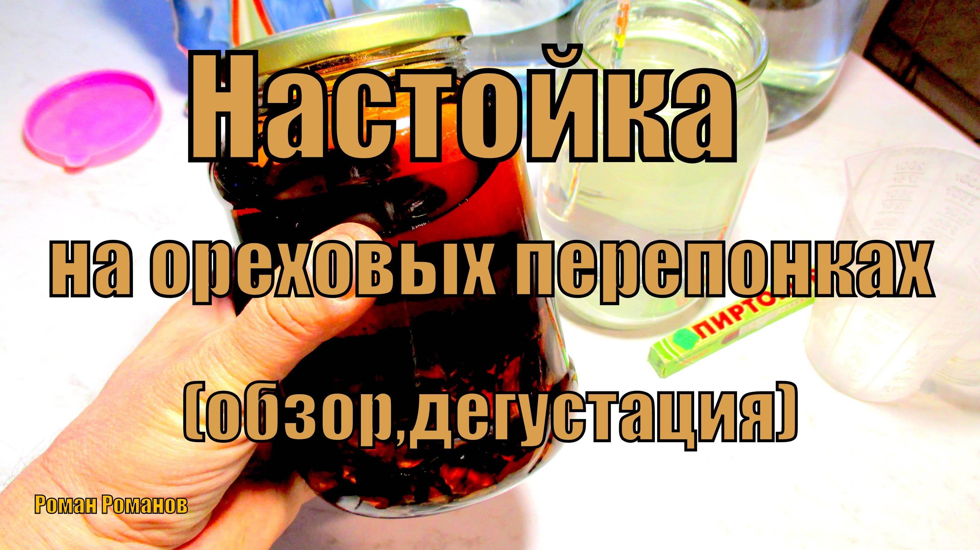 Настойка из перегородок грецкого ореха – готовим сами + видео