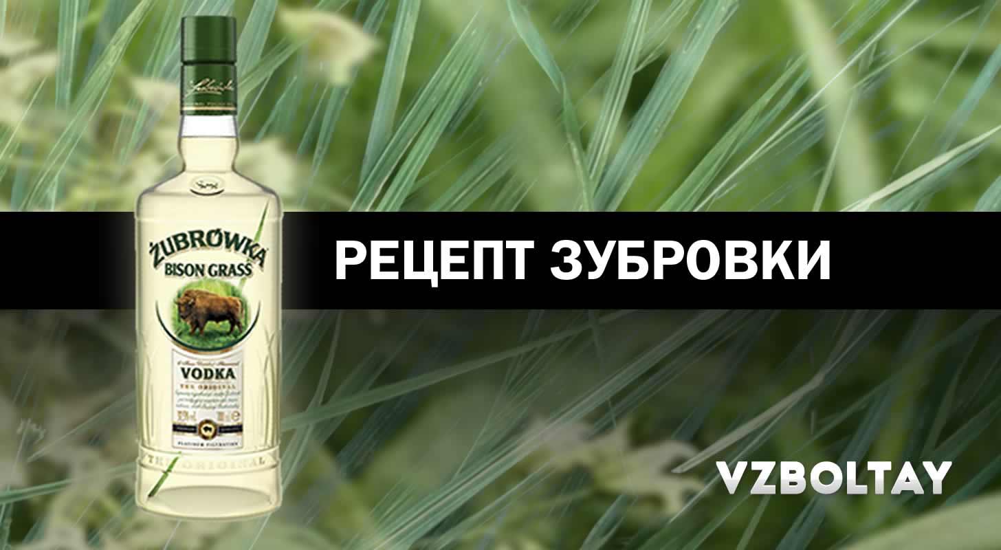 Трава зубровка: полезные свойства и противопоказания, приготовление водки в домашних условиях