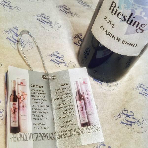 Обзор ледяного вина фанагория
