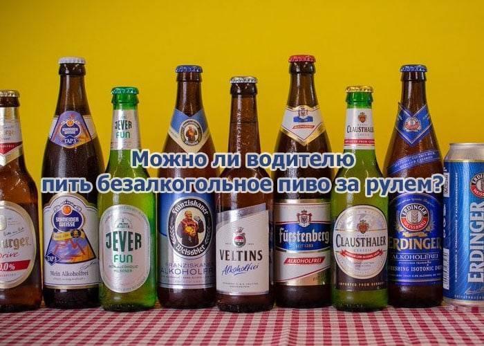 Безалкогольное пиво за рулём: сколько можно выпить и сколько показывает промилле?