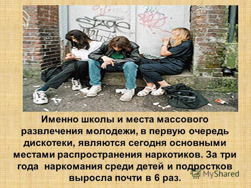 Подростковая наркомания (детская): последствия, среди школьников