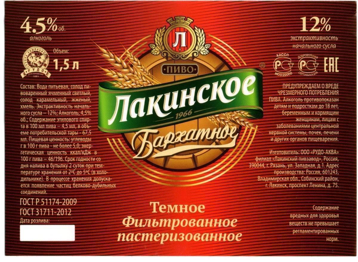 Пиво лакинское светлое
