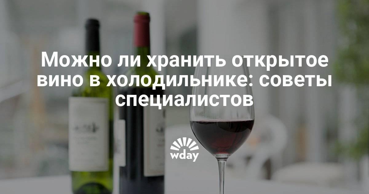 Срок годности вина: сколько можно хранить открытое и в пластиковых бутылках?