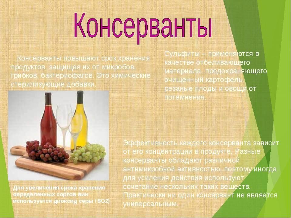 Диоксид серы :: обсуждение пищевой добавки стр. 2