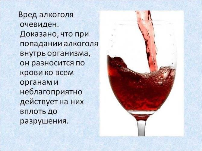 Панкреатит и алкоголь: можно ли пит пиво, вино при воспалении поджелудочной?