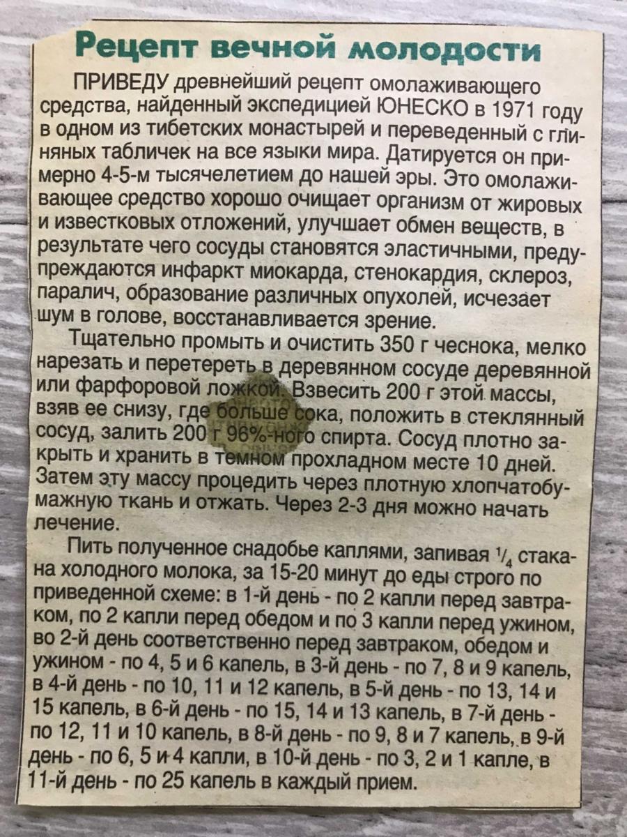 Чистка сосудов чесноком и лимоном - отзывы врачей