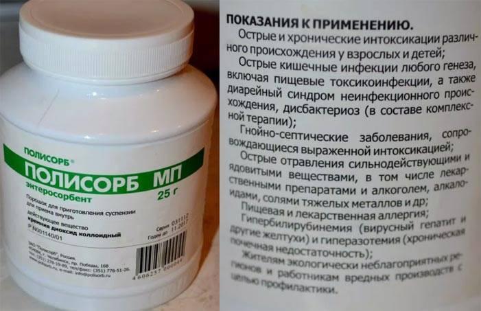 Что принять при алкогольном отравлении: таблетки и лекарства