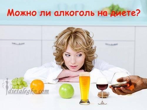 Как совместить диету и алкоголь