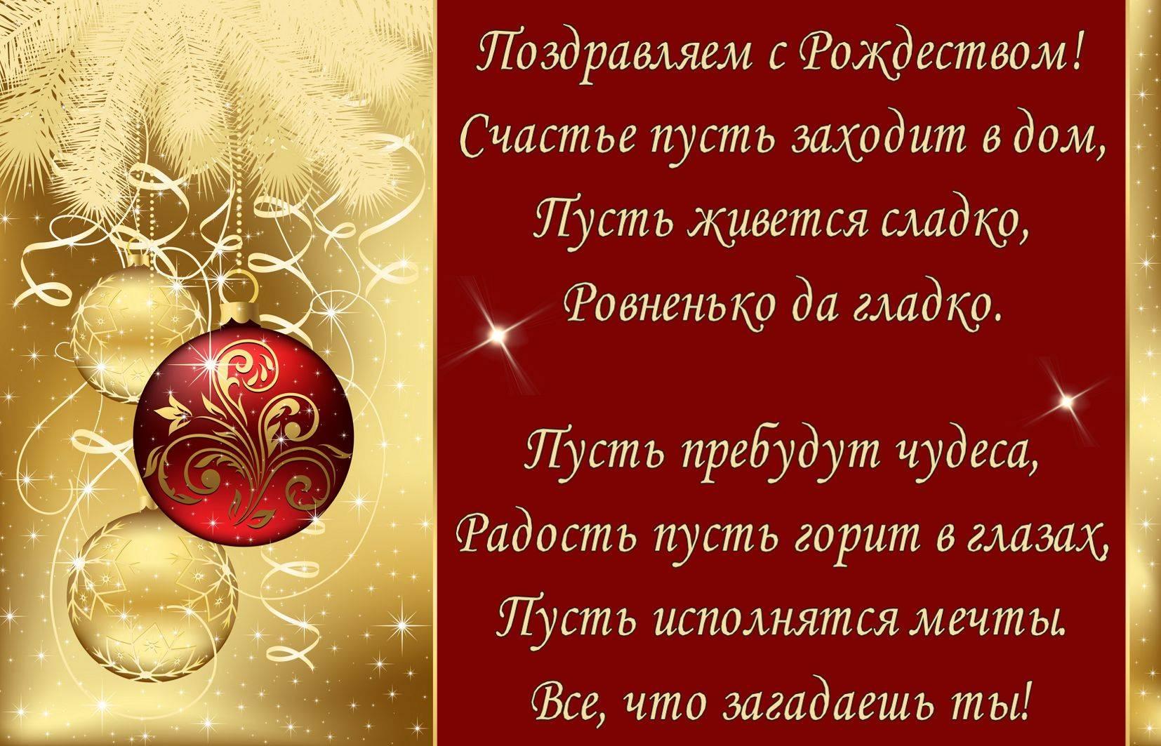 Поздравления с рождеством христовым короткие и красивые в стихах, прозе и своими словами. как красиво поздравить в рождество | жл