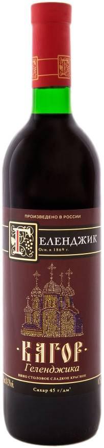 Вино кагор: лечебные свойства церковного напитка