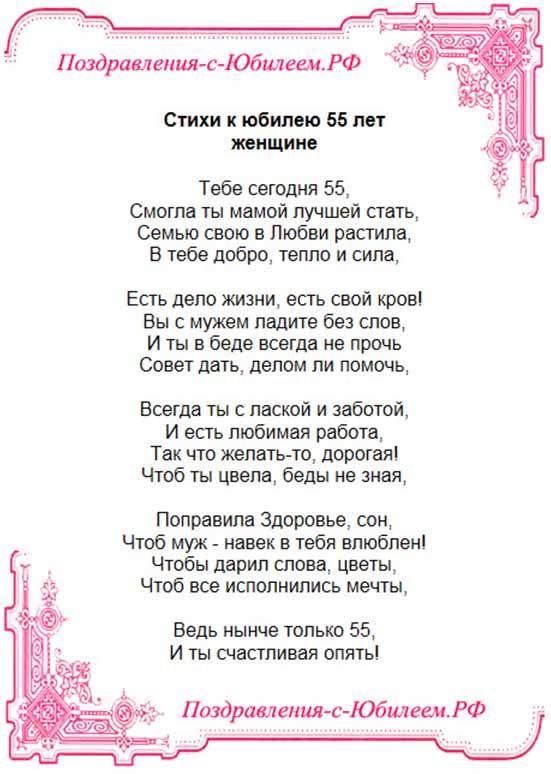 Тосты на юбилей: красивые, прикольные, в стихах и прозе, мужчине и женщине на 50, 55, 60 лет | mosspravki.ru