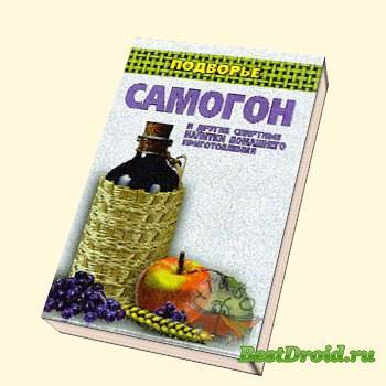 Читать книгу самогон и другие спиртные напитки домашнего приготовления ирины байдаковой : онлайн чтение - страница 2