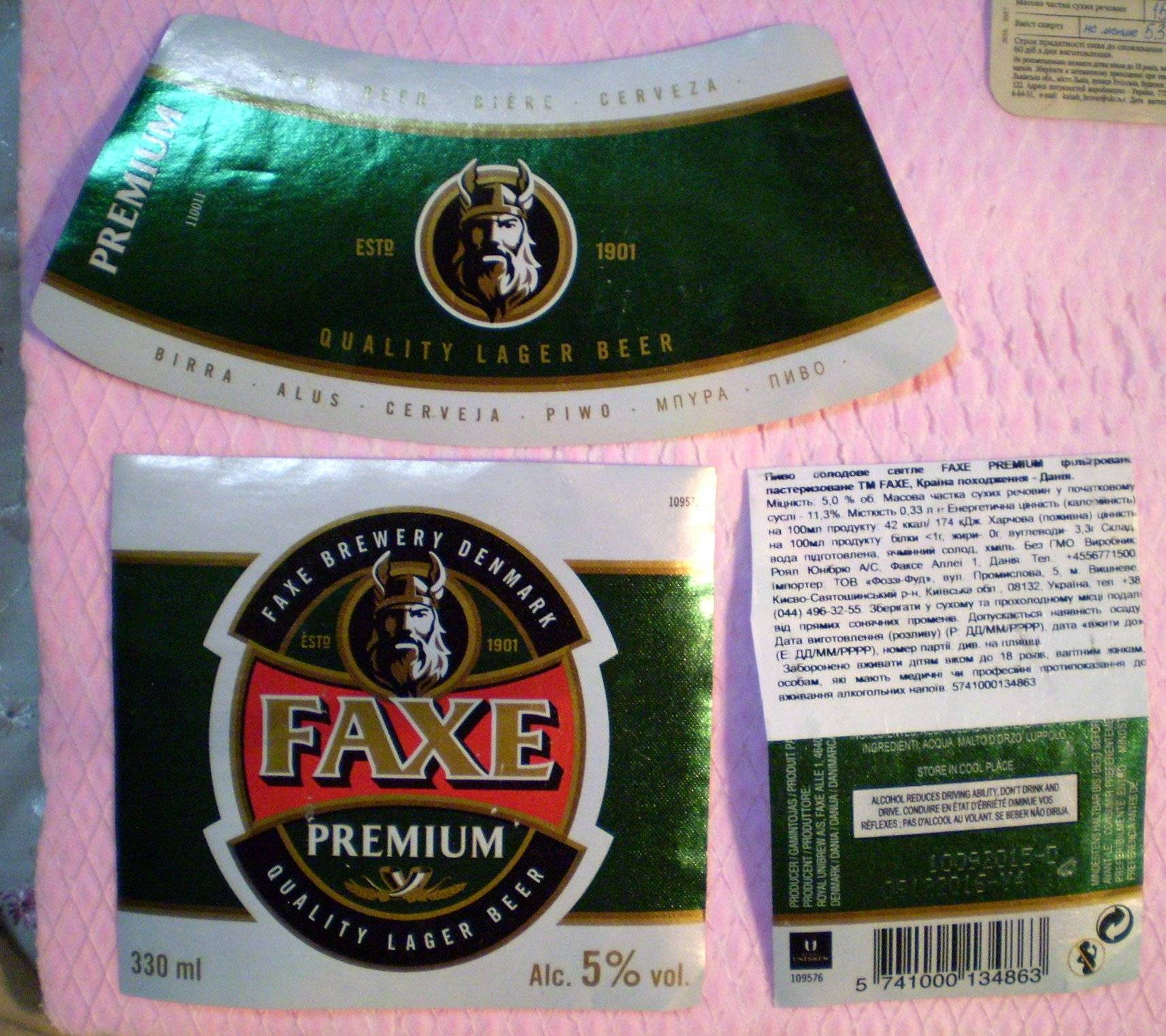 Пиво факс премиум | федеральный реестр алкогольной продукции | реестринформ 2020