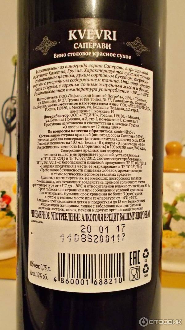 Грузинское вино саперави – с чем употреблять? какое вино саперави выбрать в россии? ⛳️ алко профи