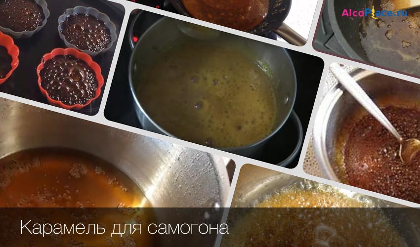 Самогон из конфет: рецепты приготовления оригинального напитка
