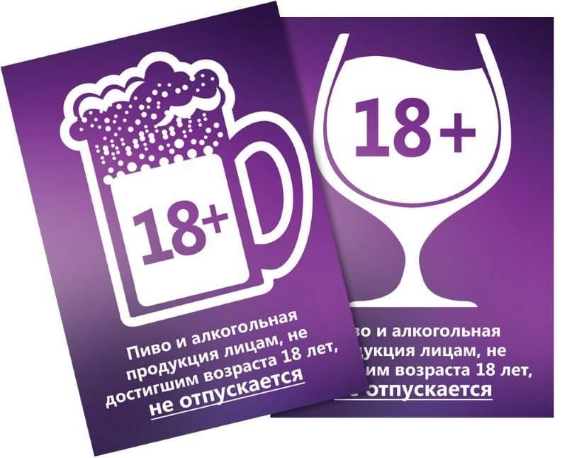 Со скольки лет продают алкоголь в москве: с какого возраста разрешена продажа алкогольных напитков в мск 18 или 21