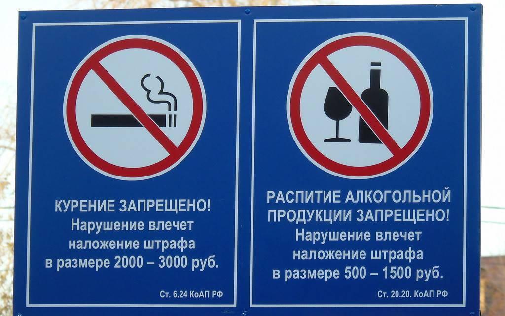 Штраф за распитие спиртных напитков, какой штраф за распитие спиртных напитков, как оплатить