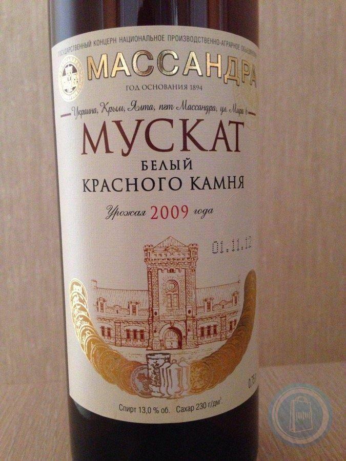 """Вино белый мускат красного камня (""""массандра""""): отзывы"""