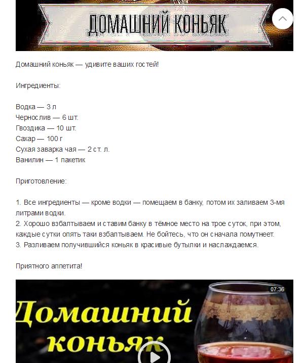 Коньяк из самогона в домашних условиях: рецепты, правила приготовления бренди