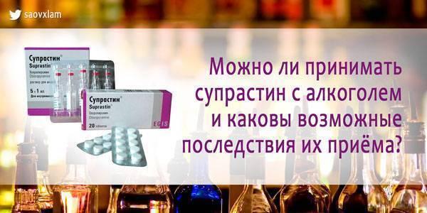Супрастин и алкоголь: можно ли пить при приеме препарата от аллергии?