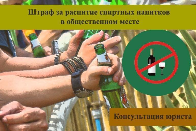 Штраф за распитие спиртных напитков в общественном месте, 2018 год