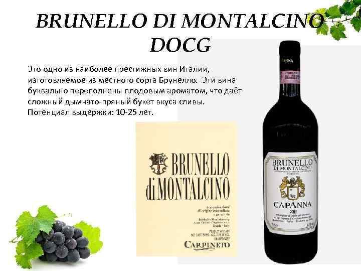 Категории итальянских вин: что означают маркировки doc, igt, docg и другие