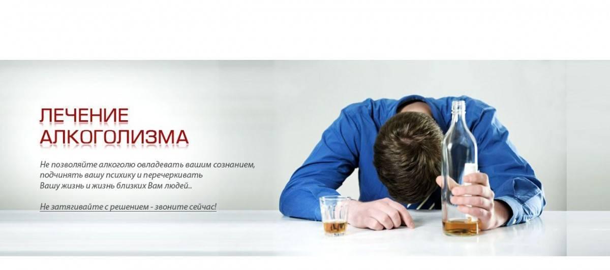 Методы кодирования алкоголизма: как происходит лечение