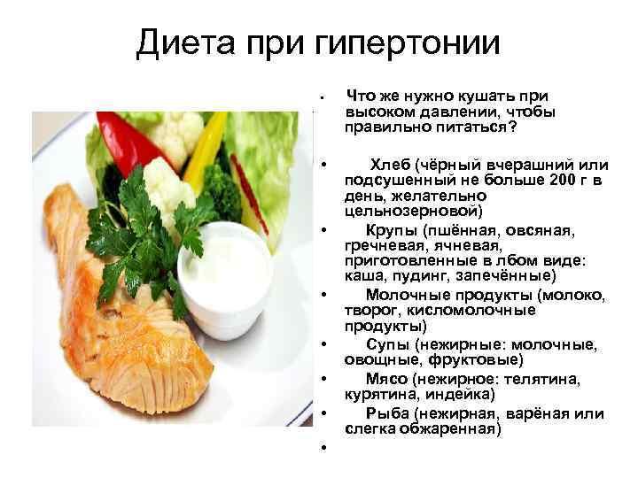 Продукты, снижающие давление: список, рекомендации диетолога при гипертонии