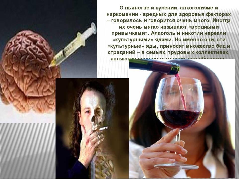 Каково негативное влияние курения и алкоголя на человека