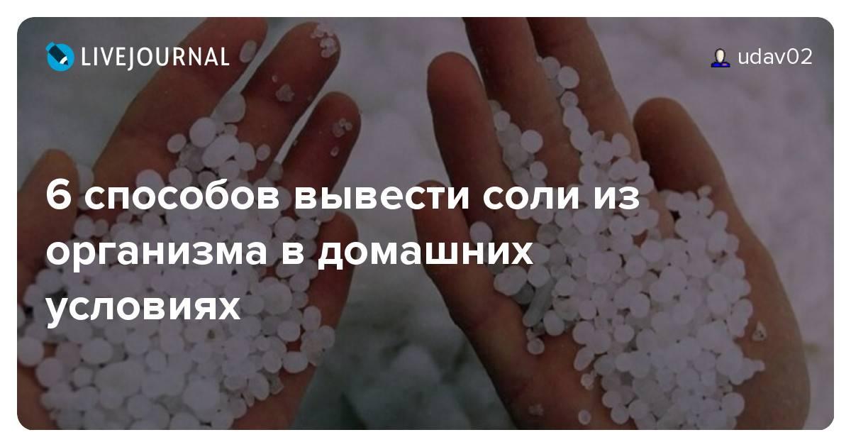 Выведение из организма солей: эффективные методы
