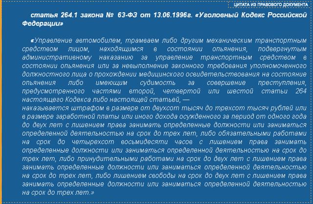 Лишение прав за вождение в нетрезвом виде — myautohelp.ru