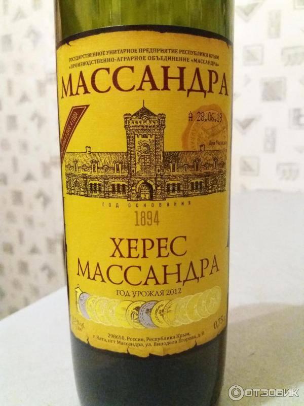 Херес: что это за напиток, разновидности вина — массандра, шерри, крымский и другие, как выбрать и правильно пить