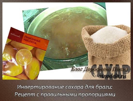 Теория приготовления сахарной браги