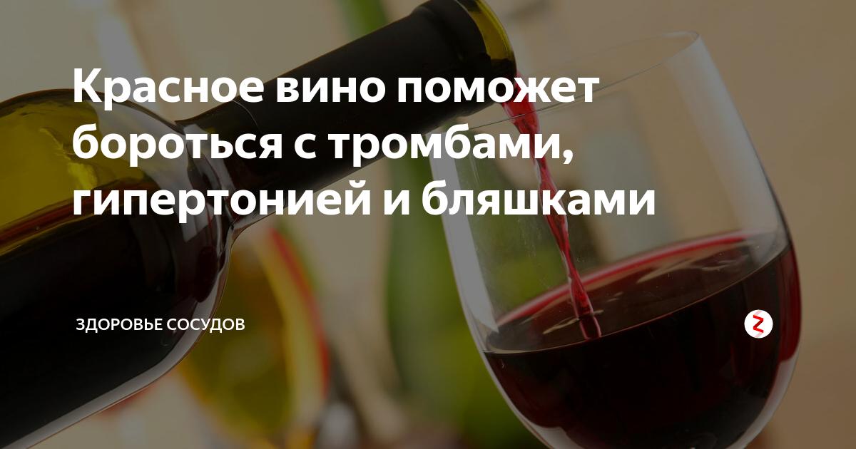 Вино расширяет или сужает сосуды: как влияет красное сухое, белое и крепленое на организм, а также какое можно пить для лечения артерий головного мозга