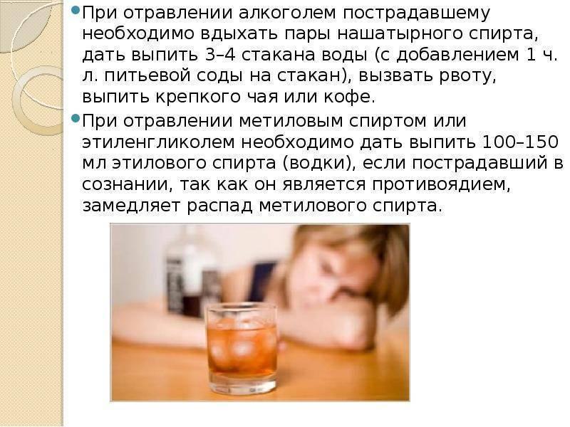 Что делать, если отравился алкоголем - первая помощь при отравлении