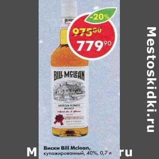 Агентство alexandrov design house разработало дизайн этикетки виски bill mclean