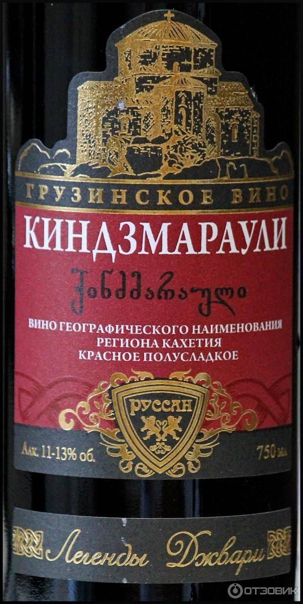 Вино киндзмараули-обзор, описание, производители