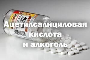 Можно ли совместно принимать аспирин и алкоголь, какие последствия?