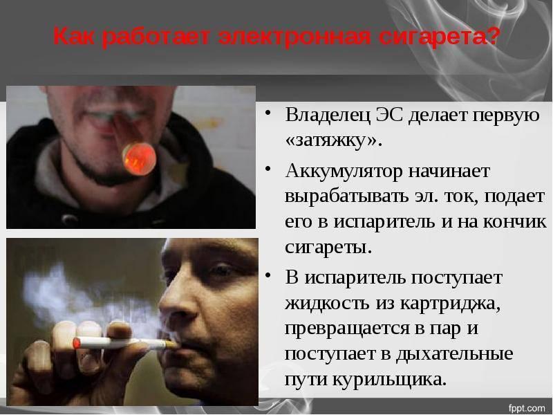Электронная сигарета (вейп): вред или польза для здоровья человека